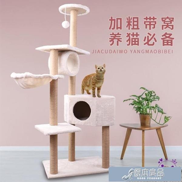 貓爬架 大型貓爬架 貓窩 貓樹劍麻貓架子貓跳臺貓抓板寵物貓咪玩具貓別墅YYJ【618特惠】