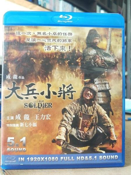 挖寶二手片-0593-正版藍光BD【大兵小將】華語電影(直購價)海報是影印