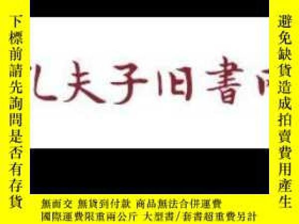 二手書博民逛書店社科縱橫罕見2017年第6期Y433809