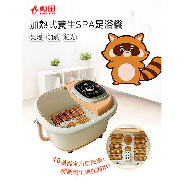 免運 勳風 10滾輪浣熊全罩式健康泡腳機 HF-G568H 氣泡/草藥盒 (2入)