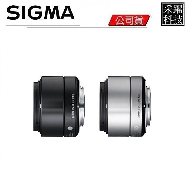 SIGMA 19mm F2.8 DN ART 微單眼鏡頭 適用 M4/3 M43 MFT 接環 三年保固 恆伸公司貨