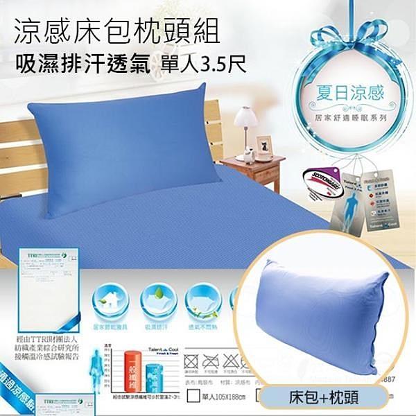 【南紡購物中心】吸濕排汗涼感床包1+1枕頭組(單人) / 床包 / 家飾 /MIT台灣製造