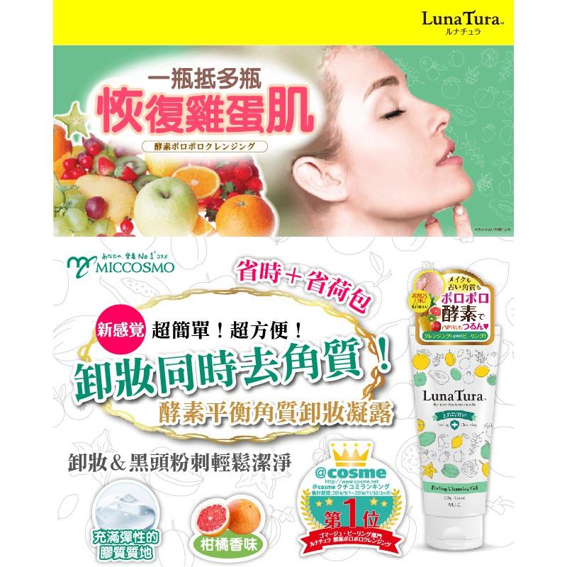 {好物已上線}日本 LunaTura 酵素平衡角質卸妝凝露 150g