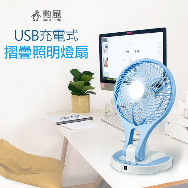 免運 勳風 7吋USB充電式摺疊照明風扇HF-B066U 露營必備鋰電二入