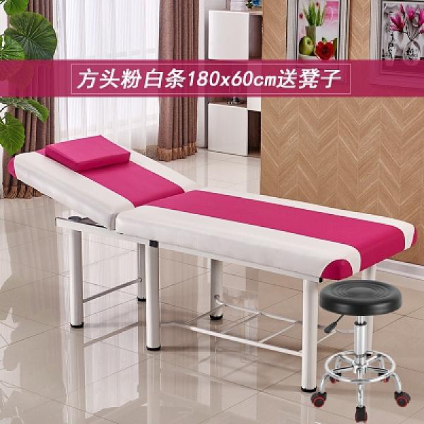折疊美容床 美體按摩床 推拿床理療床 美容院專用艾灸紋繡床