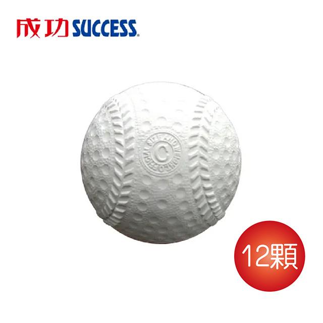 免運 成功 日式少年軟式棒球(12顆)4100C