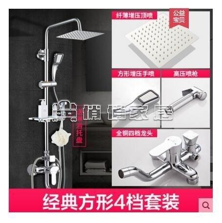 淋浴花灑套裝全銅沐浴洗澡神器淋浴器淋雨噴頭衛浴室增壓家用 交換禮物