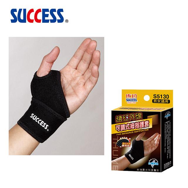 免運 成功 遠紅外線可調式拇指護套 S5130 2入組