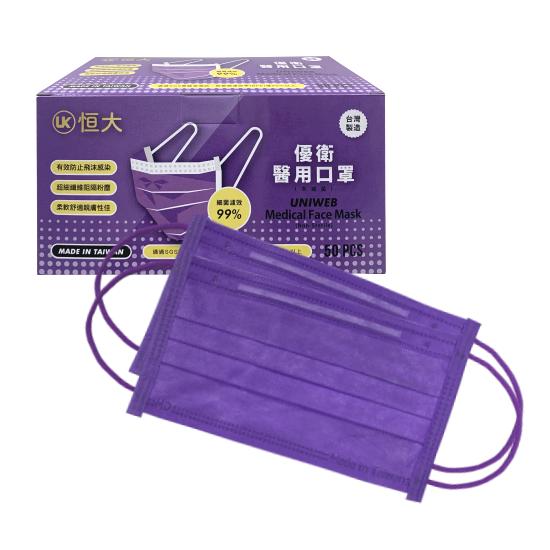 優衛醫用口罩50入-薰衣草紫