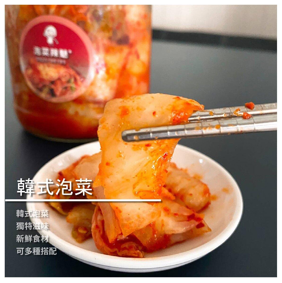 【泡菜辣魅】韓式泡菜/1000g