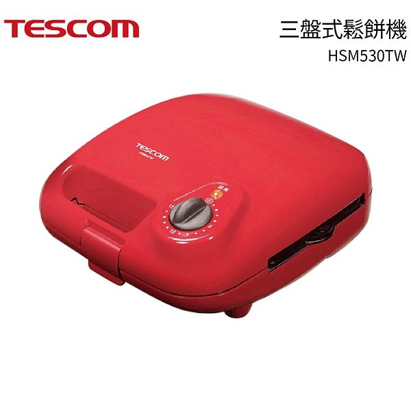 TESCOM 三盤式鬆餅機 HSM530TW 三種烤盤