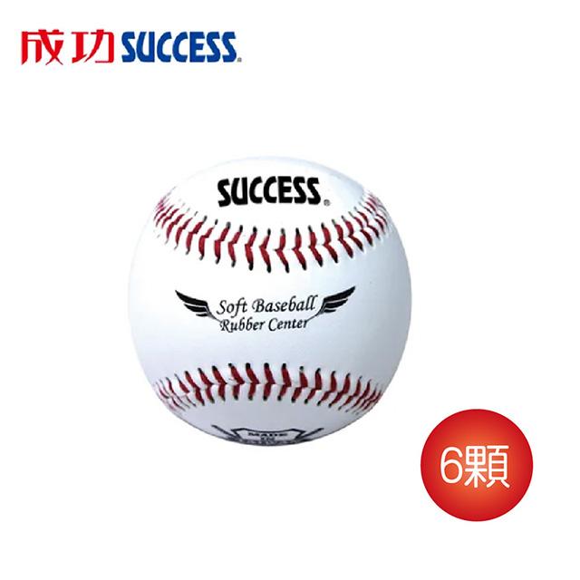 免運 成功 安全軟式縫線棒球(6顆)S4102