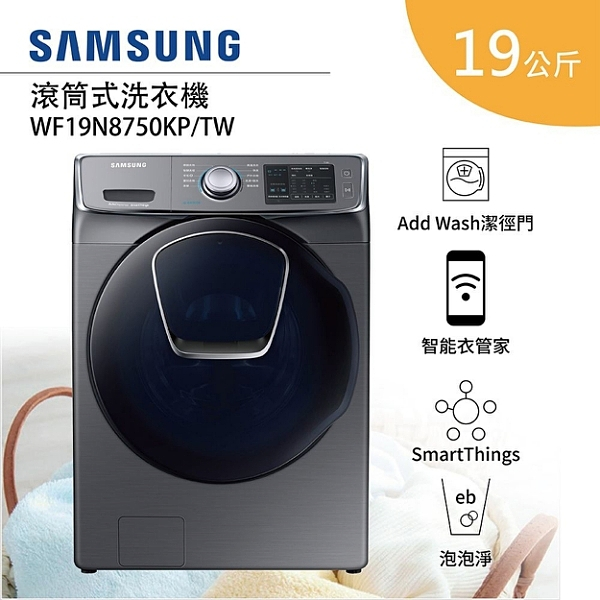 【春季特賣下殺↘結帳再折】SAMSUNG 三星 WF19N8750KP/TW 19公斤 潔徑門系列 洗脫滾筒洗衣機