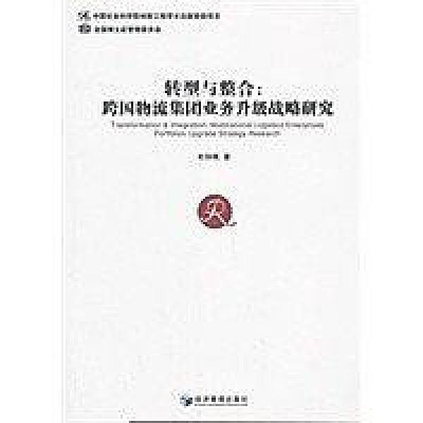 簡體書-十日到貨 R3Y【跨國物流集團業務昇級戰略研究】 9787509625323 經濟管理出版社 作者:
