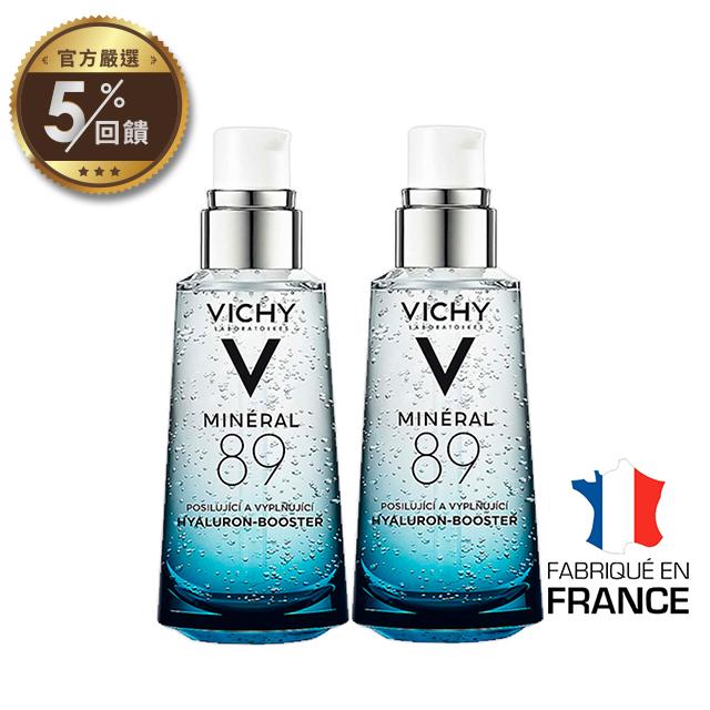 【Vichy薇姿】 M89火山能量微精華 50ml2入組  【LINE 官方嚴選】
