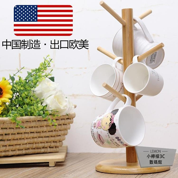 歐式多層瀝水杯子掛架創意置物收納架馬克玻璃咖啡茶杯架【小柠檬3C】