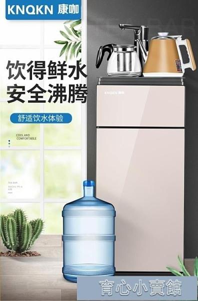 飲水機 茶吧機家用全自動上水下置水桶台式小型冷熱多功能立式智慧飲水機YYJ 新年特惠