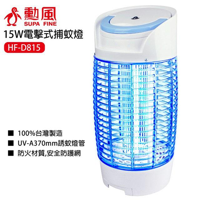 免運 勳風 15W電擊式捕蚊燈 HF-D815 【2入】