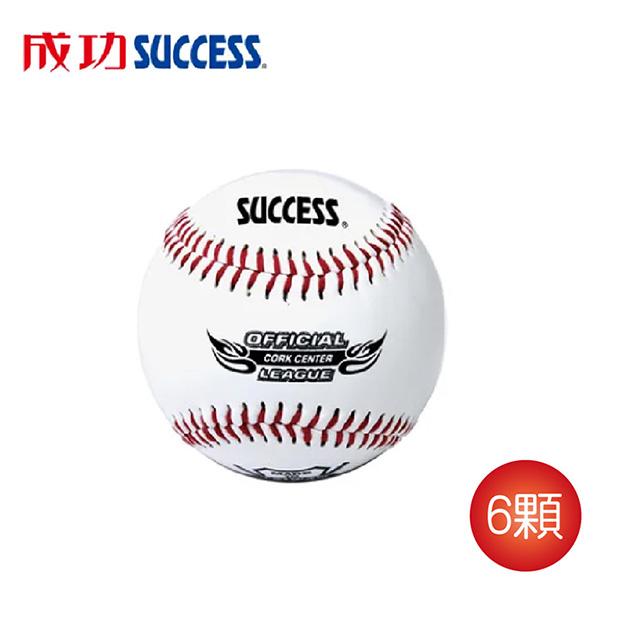 免運 成功 比賽用 軟木硬式縫線棒球(6顆)S4101