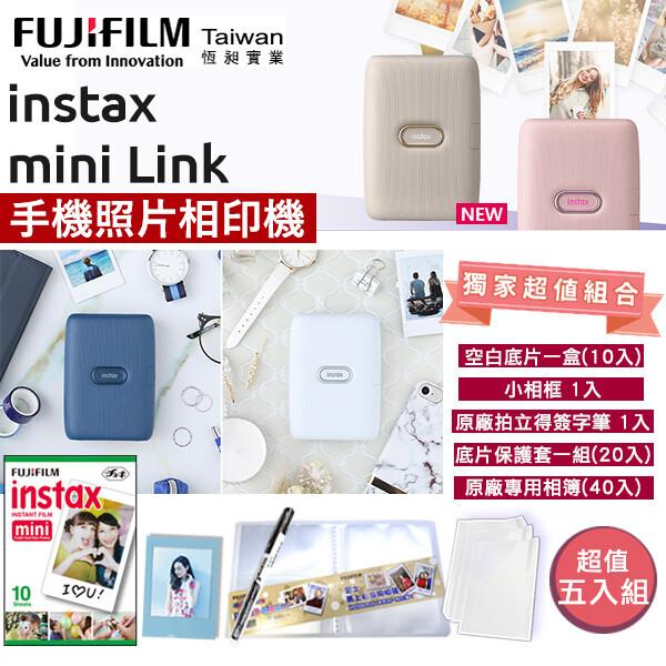 贈超值5入組 富士 fujifilm mini link 隨身相印機 手機相片列印機 公司貨