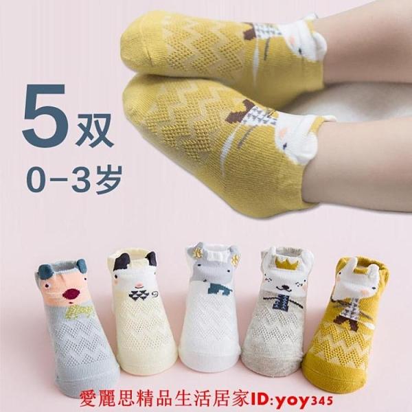 清倉特惠 新生嬰幼兒寶寶純棉襪子卡通可愛男女幼童小孩網眼短襪春夏季薄款
