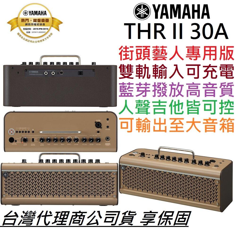 分期免運 最新 YAMAHA THR 30 II A 無線 充電版 雙軌 木吉他 人聲 音箱 街頭藝人 L/R輸出 藍芽 thr 30a