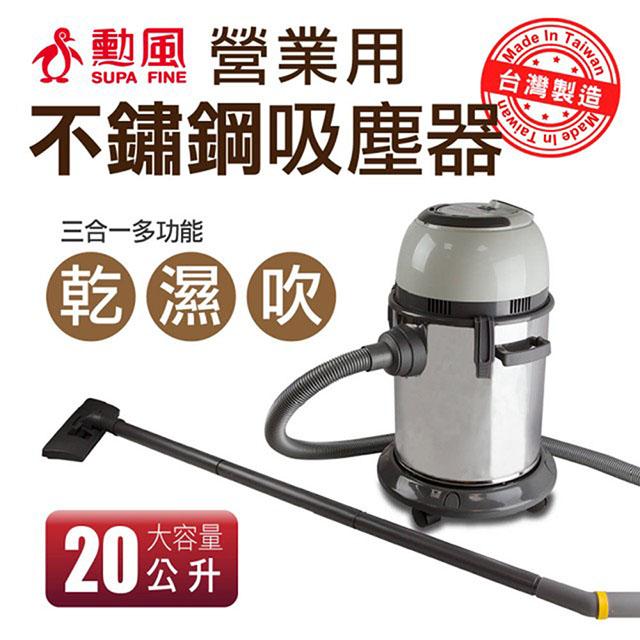 免運 勳風 1100W不鏽鋼吸塵器 HF-3329 (3入)