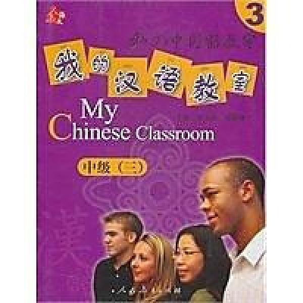 簡體書-十日到貨 R3Y【我的漢語教室;中級3(附CD光盤2張)】 9787107205255 人民教育出版社 作者