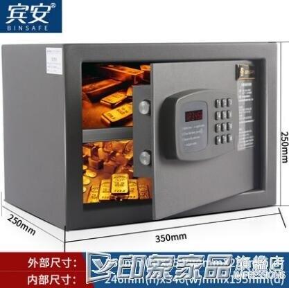 限時大降價-家用小型隱形保險櫃25cm家庭小型衣櫃保險箱酒店客房入牆入櫃家用小型