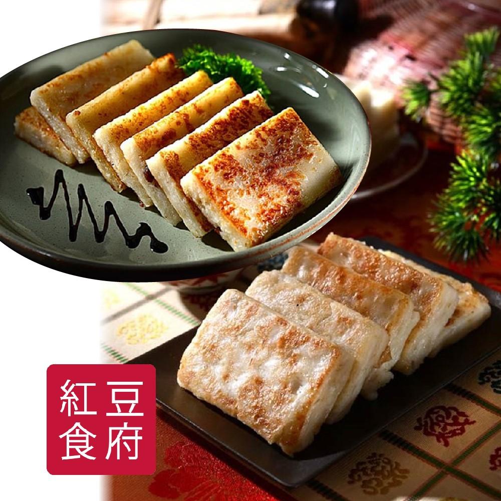 預購《紅豆食府SH》干貝蘿蔔糕+干貝芋頭糕600g/盒 (各一盒)