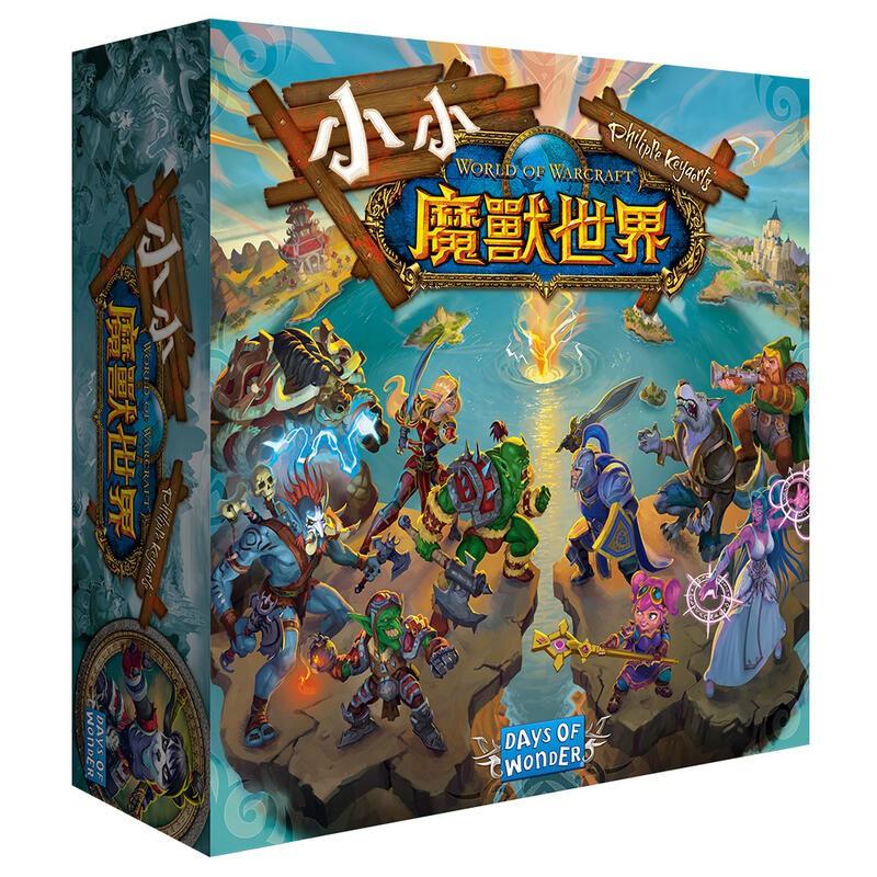 小小魔獸世界 SMALL WORLD OF WARCRAFT 繁體中文版 高雄龐奇桌遊