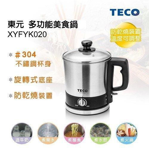 TECO東元 304不鏽鋼快煮美食鍋/快煮鍋/快煮壺 XYFYK020