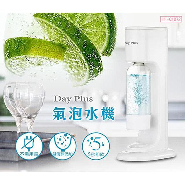 免運 勳風 Day Plus健康飲無線式氣泡水機 HF-C1872