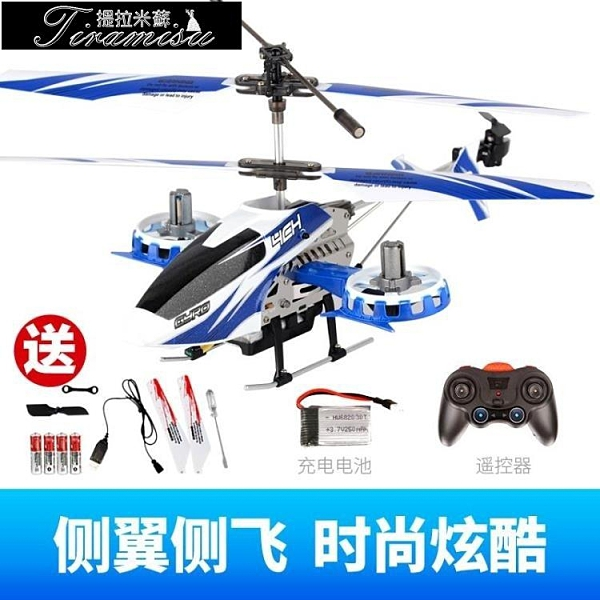遙控飛機 遙控飛機直升機充電兒童耐摔防撞玩具電動男孩搖空小飛行器航模型 快速出貨