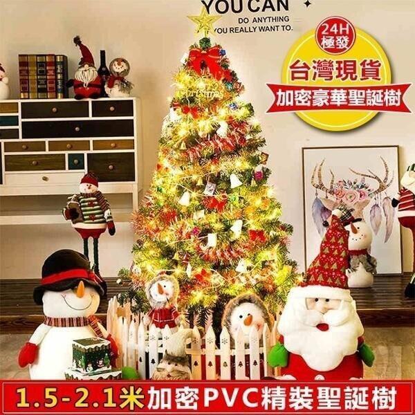 台灣現貨 2.1M/1.5M/1.8M聖誕樹 聖誕樹套裝 送聖誕樹裝飾包 小聖誕樹 桌上型聖誕樹 聖誕家居裝飾 辦公室裝飾