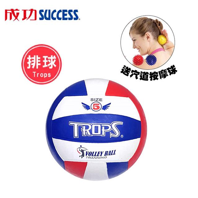 免運 成功 彩色排球40352(附球網、球針)送穴道按摩球 S4707 【3組】