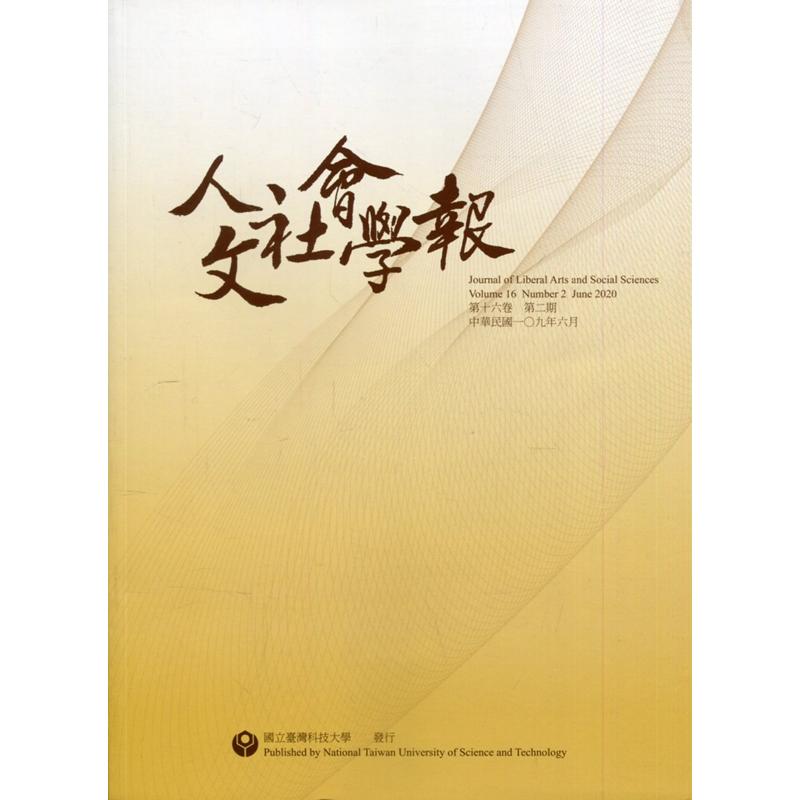 人文社會學報第16卷2期109/06[95折]11100911850
