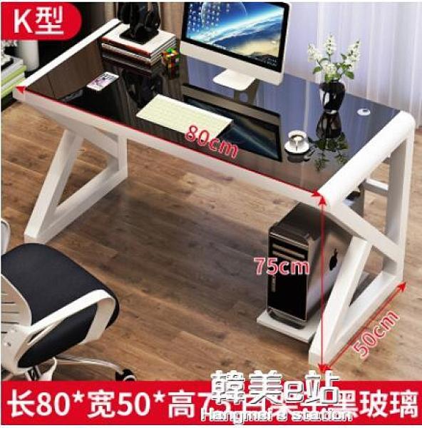 電腦台式桌家用 簡約現代經濟型書桌 簡易鋼化玻璃電腦桌學習桌子ATF 韓美e站