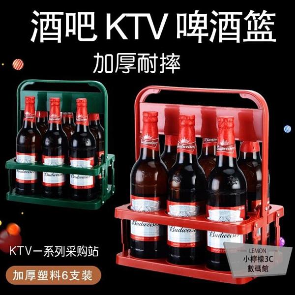 啤酒塑料提籃便攜式可折疊酒架KTV6瓶裝手提框紅酒筐杯架【小柠檬3C】