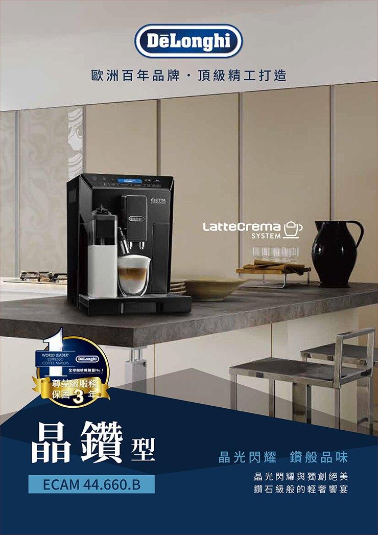 免運 迪朗奇 DeLonghi ECAM44.660.B 晶鑽型 全自動義式咖啡機 尊榮級服務4年保固 晶光閃耀 鑽搬品味 原廠公司貨