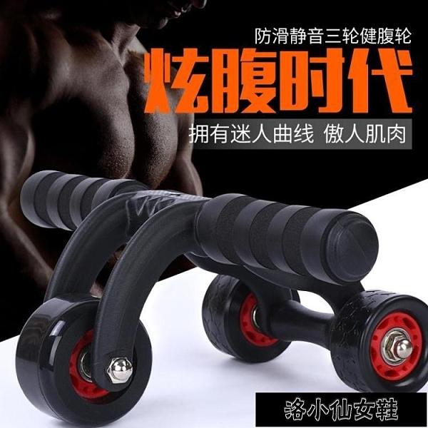 健腹輪 健腹輪男士腹肌輪練腹肌滾輪健身器材家用女運動鍛煉馬甲線收腹輪