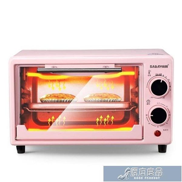 烤箱 尚利烤箱家用 小型烘焙小烤箱多功能全自動迷你電烤箱烤蛋糕面包YYJ 原本良品