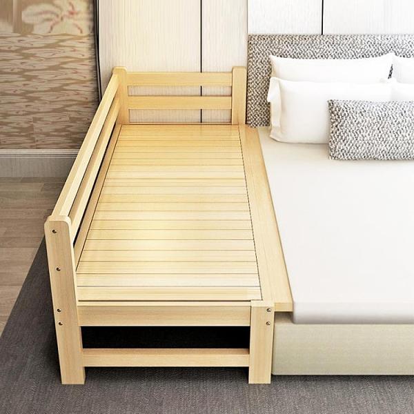 實木兒童床 拼接床加寬床邊實木兒童床帶護欄單人大小床拼接大床神器TW【快速出貨八折鉅惠】