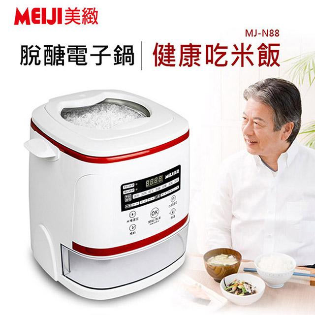 免運 勳風 MEIJI美緻4人份減糖電子鍋脫醣電鍋 MJ-N88 (2入)