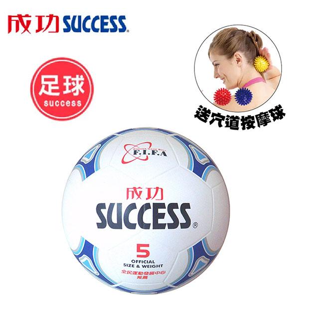 免運 成功 日式足球S1250(附球網、球針)送穴道按摩球S4707 【3組】