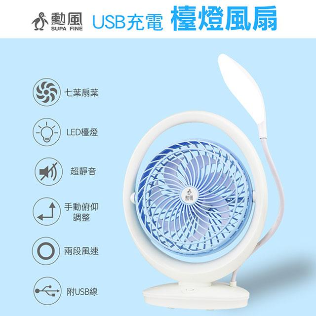 免運 勳風 7吋充電式照明燈扇 HF-B067U鋰電二入