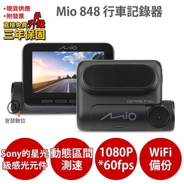Mio 848【送32G+拭鏡布+索浪 3孔 1USB】Sony Starvis WiFi 動態區間測速 行車記錄器 紀錄器