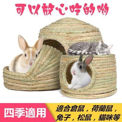 草編兔子窩荷蘭豬鼠貓咪城堡草屋房子松鼠罐子豚鼠天竺鼠倉鼠  #第七星球#GGHGK1454