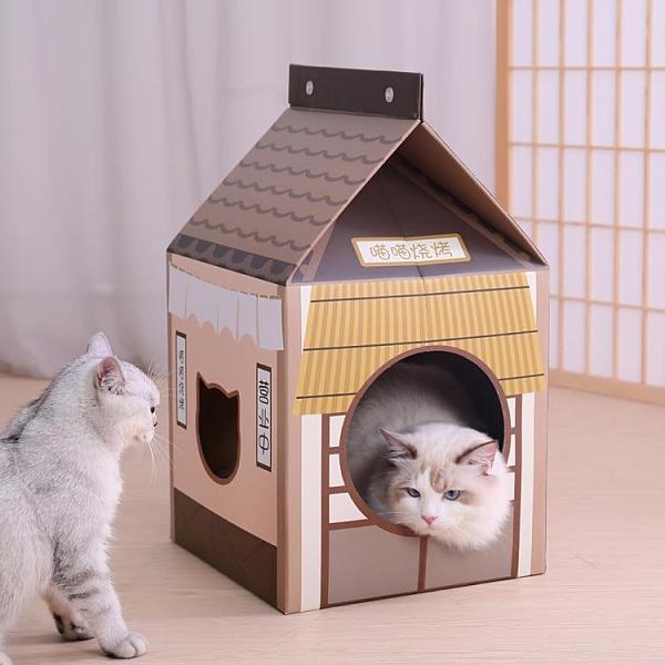 貓抓板窩別墅貓用品貓盒