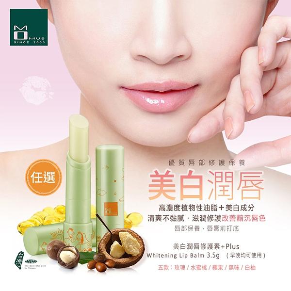 Momus 美白潤唇修護素+Plus 3.5g 護唇膏【新高橋藥妝】5款供選